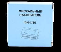 Фискальный накопитель ФН-1 исполнение 2